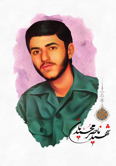 شهید ناصر محمدیان