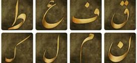 فایل لایه باز کالیگرافی حروف فارسی / آموزش در کانال معراج