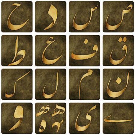 کالیگرافی حروف فارسی