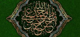 تصویر تابلوی اسامی ۵ تن آل عبا به سبک معرق / به مناسبت روز مباهله