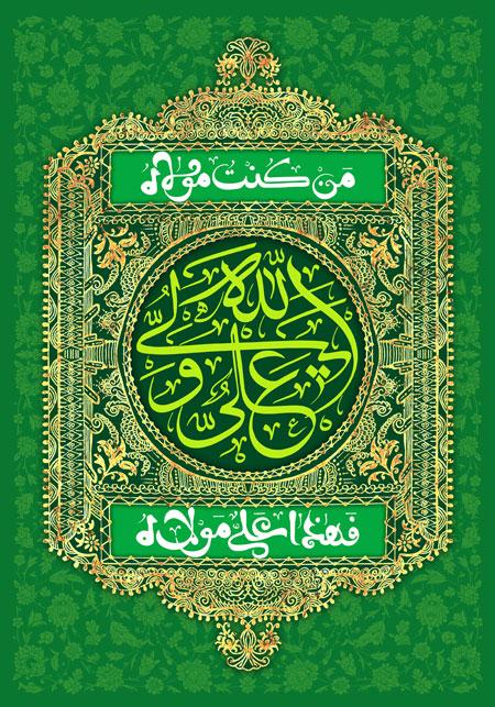 علی ولی الله / عید غدیر