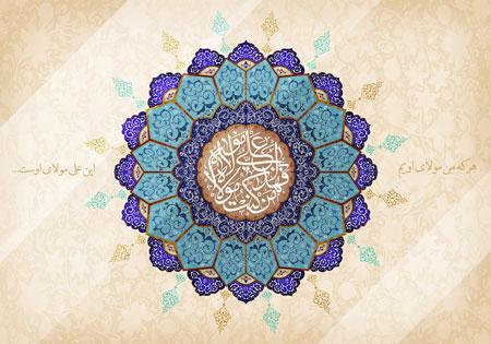 من کنت مولاه فهذا علی مولاه / عید غدیر