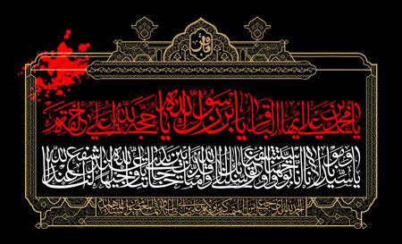 شهادت امام باقر (ع) / دعای توسل