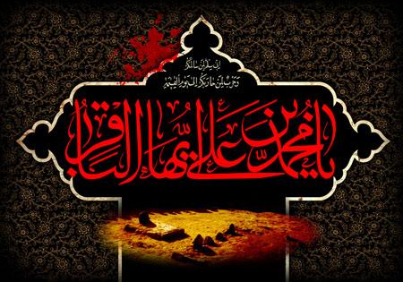 یا محمد بن علی ایها الباقر / شهادت امام باقر (ع)