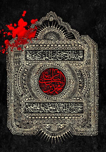 یا محمد بن علی الباقر / شهادت امام محمد باقر (ع)