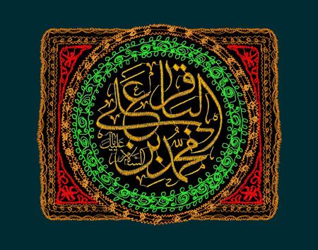 پرچم دوزی شهادت امام باقر (ع)