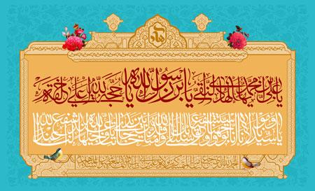 ولادت امام هادی (ع) / دعای توسل