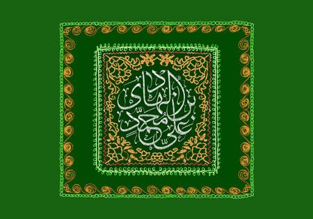 پرچم دوزی نام امام هادی (ع) / ولادت امام هادی (ع)