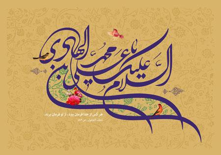 السلام علیک یا علی بن محمد الهادی