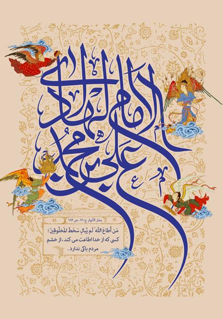 الامام علی بن محمد الهادی (ع)