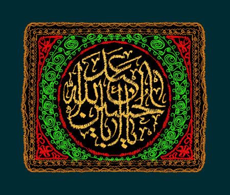 پرچم دوزی نام امام حسین (ع) / روز دهم محرم / عاشورا