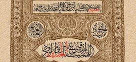 فایل لایه باز کتیبه اللهم ارزقنی شفاعه الحسین یوم الورود