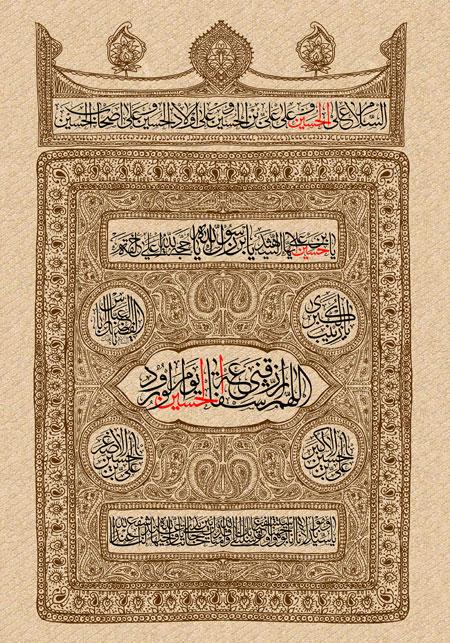 کتیبه اللهم ارزقنی شفاعه الحسین یوم الورود