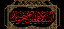فایل لایه باز تصویر السلام علیک یا سید الغریب / محرم