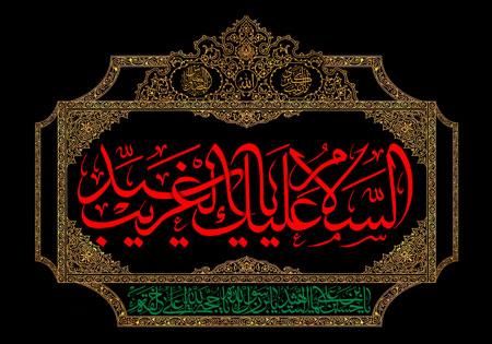 السلام علیک یا سید الغریب