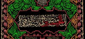 فایل لایه باز کتیبه پرچم دوزی ان الحسین مصباح الهدی و سفینه النجاه