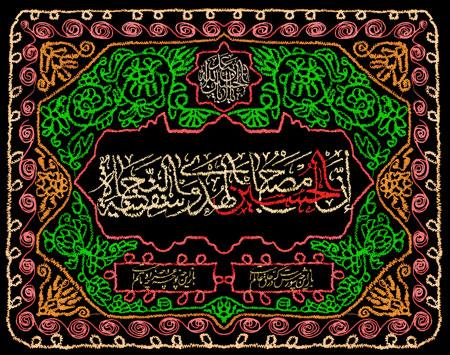 کتیبه پرچم دوزی ان الحسین مصباح الهدی و سفینه النجاه