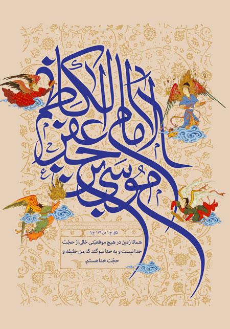 الامام موسی بن جعفر الکاظم / تولد امام کاظم (ع)