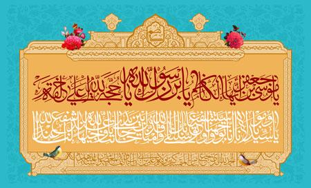یا موسی بن جعفر ایها الکاظم / تولد امام کاظم (ع) / دعای توسل