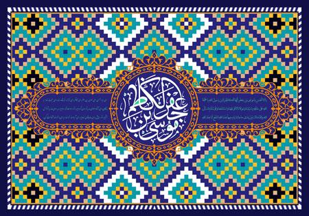 تولد امام کاظم (ع)
