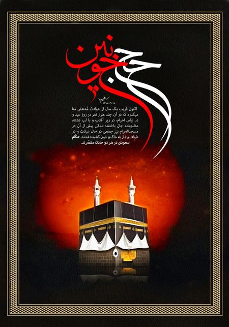 حج خونین / پیام امام خامنه ای به مسلمانان جهان به مناسبت موسم حج