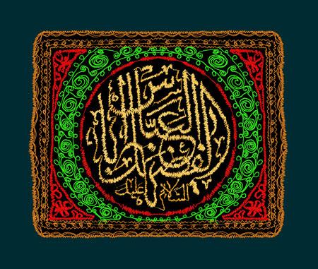 پرچم دوزی نام حضرت عباس (ع) / روز نهم محرم / تاسوعا