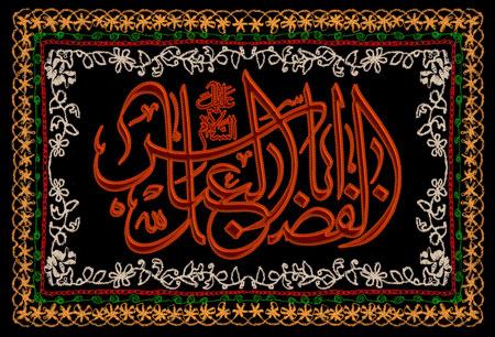 پرچم دوزی نام حضرت عباس (ع)