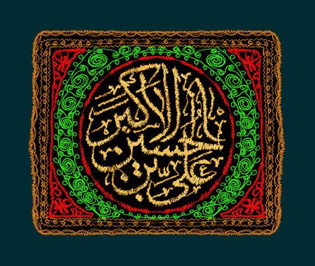 پرچم دوزی نام حضرت علی اکبر (ع) / روز هشتم محرم