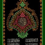پرچم دوزی نام مبارک حضرت علی اصغر