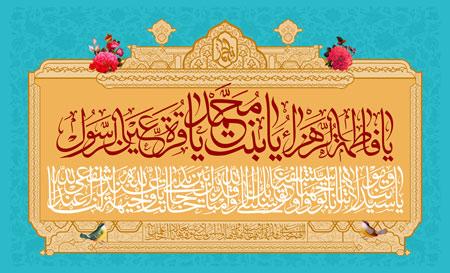 یا فاطمه الزهرا یا بنت محمد / دعای توسلیا فاطمه الزهرا یا بنت محمد / دعای توسل