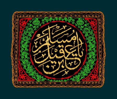 شهادت حضرت مسلم بن عقیل (ع)