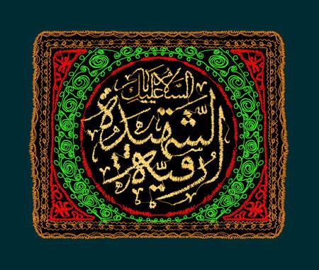 السلام علیک یا رقیه الشهیده / روز سوم محرم