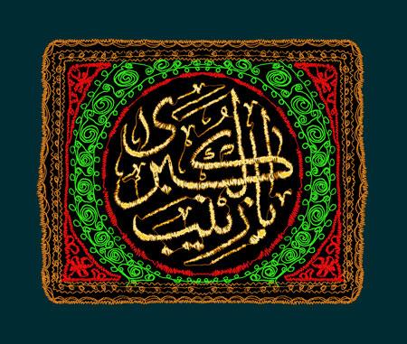 پرچم دوزی نام حضرت زینب کبری (س) / شام غریبان