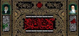 فایل لایه باز طرح جایگاه مخصوص ماه محرم / کرامتنا الشهاده