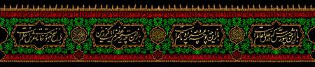 کتیبه باز این چه شورش است به سبک پرچم دوزی