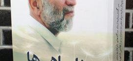 برشهایی از کتاب «پیغام ماهیها»/مسمومیت غذایی اعضای شورای امنیت سوریه به دست مخالفان