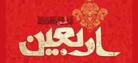 فایل لایه باز تصویر اربعین / ان لقتل الحسین حراره فی قلوب المؤمنین لاتبرد ابدا