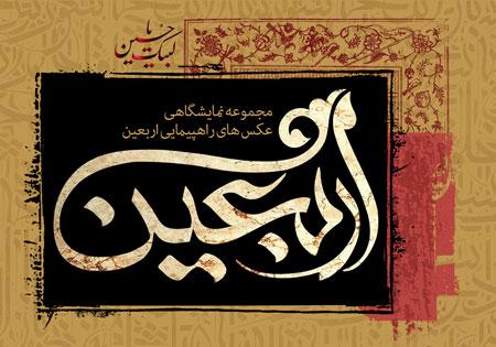 مجموعه نمایشگاهی عکس اربعین