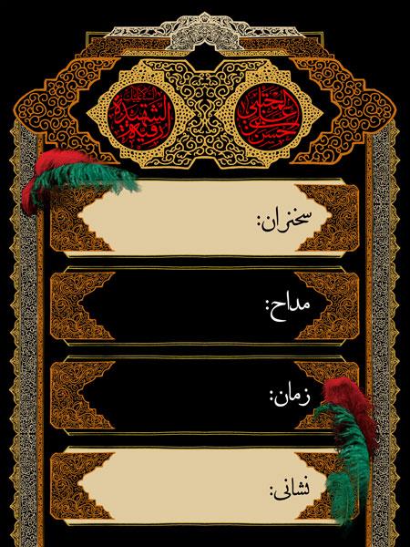 بنر اطلاع رسانی مراسم شهادت امام حسن (ع) و حضرت رقیه (س)