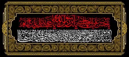 شهادت امام حسن (ع) / دعای توسل