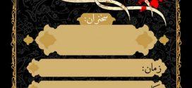 فایل لایه باز بنر اطلاع رسانی مراسم شهادت امام حسین (ع)