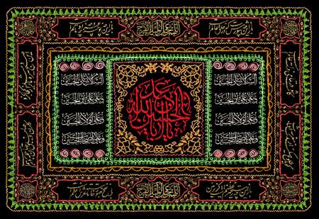 کتیبه محرم / یا اباعبد الله الحسین