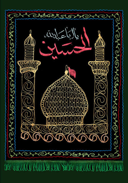 پرچم دوزی گنبد حرم امام حسین (ع) / یا ابا عبد الله الحسین