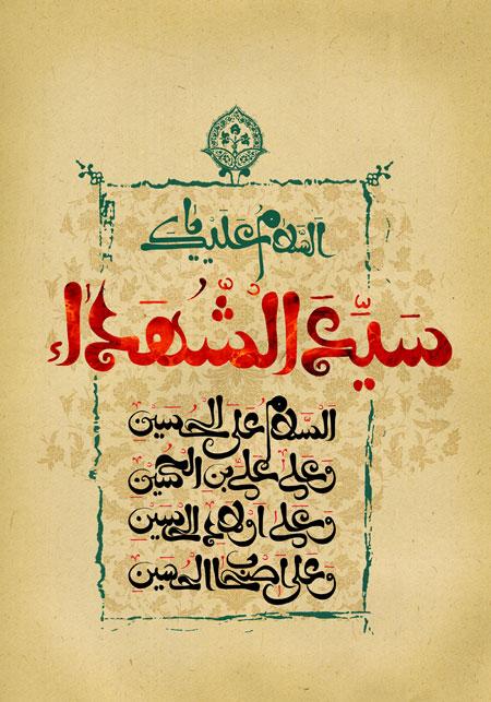 السلام علیک یا سیدالشهداء