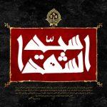 فایل لایه باز تصویر سید الشهدا - انسان ۲۵۰ ساله