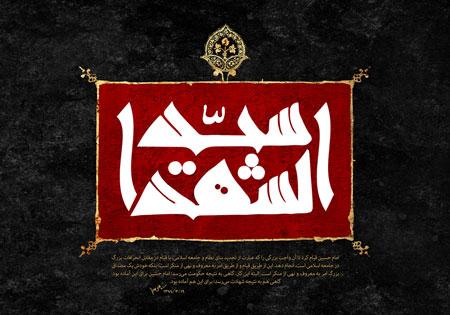 سید الشهدا / انسان 250 ساله