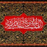 فایل لایه باز محرم تصویر اللهم ارزقنی شفاعه الحسین یوم الورود