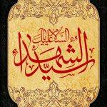 فایل لایه باز تصویر السلام علیک یا سید الشهداء