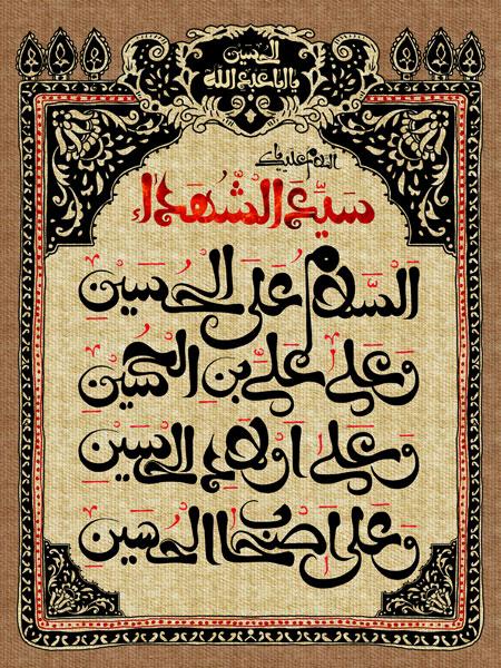 کتیبه السلام علی الحسین و علی علی بن الحسین
