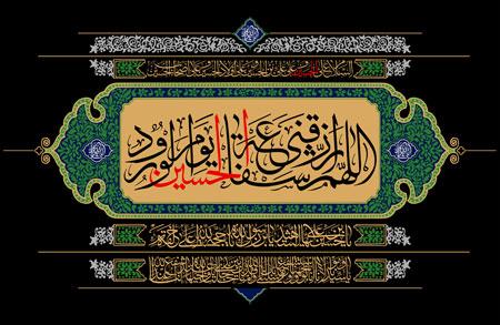 بنر جایگاه / اللهم ارزقنی شفاعه الحسین یوم الورود